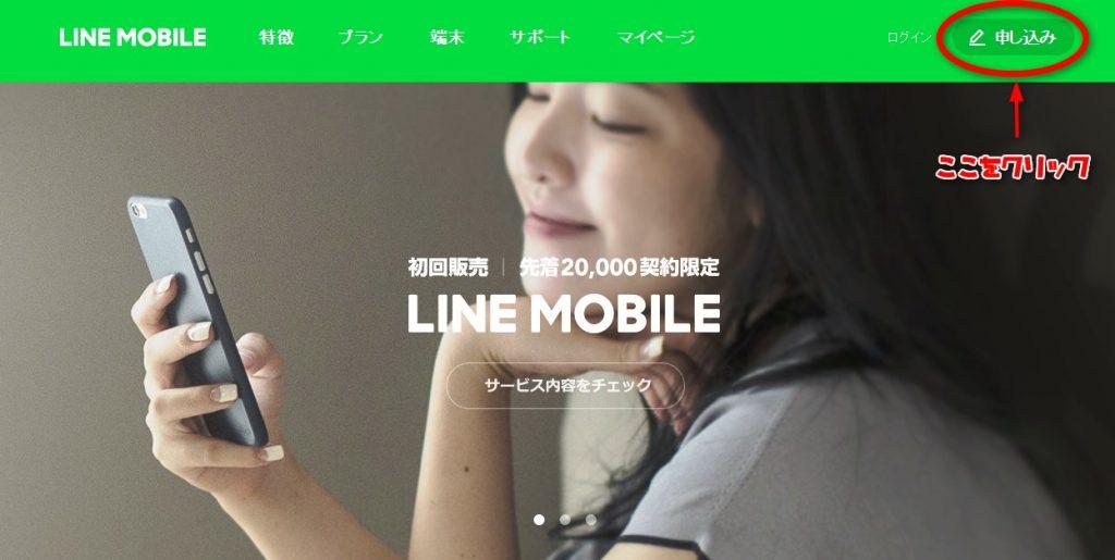 LINEモバイル申込み画像