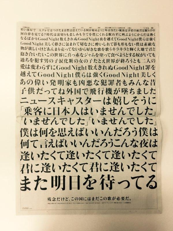朝日新聞イエモンJAM