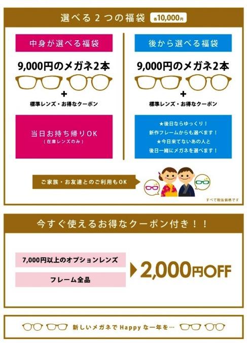 2017年tgc選べるメガネ福袋一万円